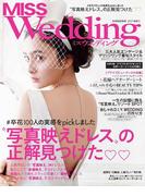 MISS ウエディング 2017年春夏号(MISS Wedding)