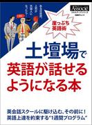 【期間限定価格】土壇場で英語が話せるようになる本