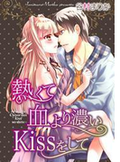 熱くて血より濃いKissをして(4)(恋愛体験 CANDY KISS)