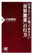 日本人として知っておきたい「世界激変」の行方(PHP新書)