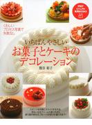 いちばんやさしい お菓子とケーキのデコレーション(PHPビジュアル実用BOOKS)