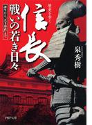 歴史を歩く 信長 戦いの若き日々(PHP文庫)