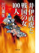 井伊直虎と戦国の女100人(PHP文庫)