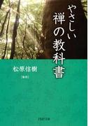 やさしい禅の教科書(PHP文庫)