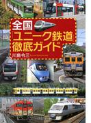 全国「ユニーク鉄道」徹底ガイド(PHP文庫)