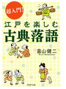 超入門! 江戸を楽しむ古典落語(PHP文庫)