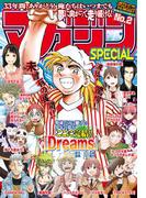 マガジンSPECIAL 2017年No.2 [2017年1月20日発売]