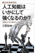 人工知能はいかにして強くなるのか? 対戦型AIで学ぶ基本のしくみ(ブルー・バックス)
