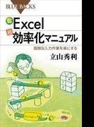 カラー図解Excel「超」効率化マニュアル 面倒な入力作業を楽にする(ブルー・バックス)