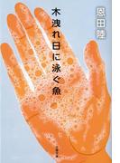 木洩れ日に泳ぐ魚(文春文庫)