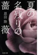 夏の名残りの薔薇(文春文庫)
