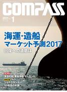 海事総合誌COMPASS2017年1月号