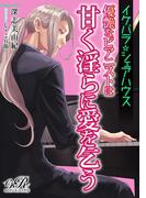イケパラ☆シェアハウス 優艶なピアニストは甘く淫らに愛を乞う(eロマンスロイヤル)