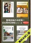 OURHOMEシリーズ 【無料お試し版】(正しく暮らすシリーズ)