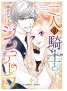 二人の騎士とシンデレラ(ハーモニィコミックス)