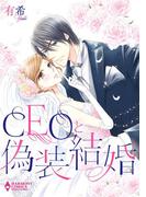 CEOと偽装結婚(ハーモニィコミックス)