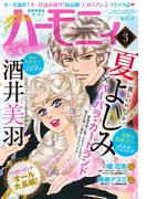 ハーモニィRomance2017年3月号(ハーモニィコミックス)