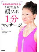 【期間限定価格】美容鍼灸師が教える5歳若返る顔ツボ1分マッサージ