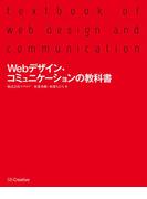 【期間限定価格】Webデザイン・コミュニケーションの教科書