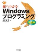 【期間限定価格】猫でもわかるWindowsプログラミング 第4版(猫でもわかるシリーズ)