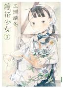 薄花少女 3(サンデーGXコミックス)