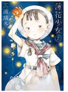 薄花少女 2(サンデーGXコミックス)