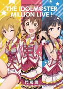 アイドルマスター ミリオンライブ! 4(少年サンデーコミックス)
