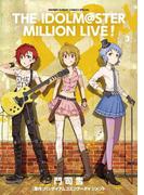 アイドルマスター ミリオンライブ! 3(少年サンデーコミックス)
