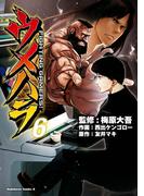 ウメハラ FIGHTING GAMERS!(6)(角川コミックス・エース)