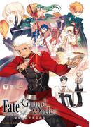 Fate/Grand Order コミックアラカルト V(角川コミックス・エース)