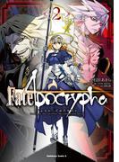 Fate/Apocrypha(2)(角川コミックス・エース)
