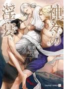 神々の淫宴【特別版】(シャレード文庫)