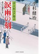涙雨の刻(二見時代小説文庫)