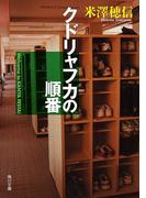 クドリャフカの順番(角川文庫)