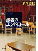 愚者のエンドロール(角川文庫)