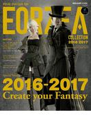 ファイナルファンタジーXIV エオルゼアコレクション2016-2017(SE-MOOK)