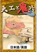 大工と鬼六 【日本語/英語版】