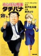 めしばな刑事タチバナ 25 (トクマコミックス)(Tokuma comics)