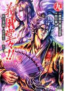 義風堂々!!直江兼続〜前田慶次花語り 9 (ゼノンコミックス)