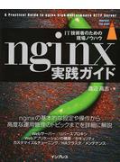 nginx実践ガイド 高速・軽量・高機能HTTPサーバーの構築