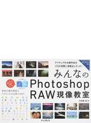 みんなのPhotoshop RAW現像教室 アマチュアの公募作品をプロが実際に現像&レタッチ!
