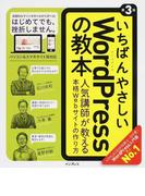 いちばんやさしいWordPressの教本 人気講師が教える本格Webサイトの作り方 第3版