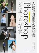 人物写真補正の教科書Photoshopレタッチ・プロの仕事