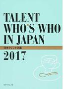 日本タレント名鑑 2017