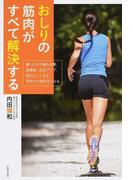 おしりの筋肉がすべて解決する 腰・ひざの痛み改善、健康美、血流アップ、疲れにくくなる、気持ちが前向きになる