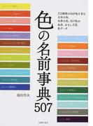 色の名前事典507 JIS規格の269色を含む日本の色、世界の色、507色の由来、おもしろ話、色データ