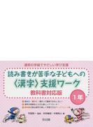 読み書きが苦手な子どもへの〈漢字〉支援ワーク 通常の学級でやさしい学び支援 教科書対応版 1年