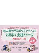 読み書きが苦手な子どもへの〈漢字〉支援ワーク 通常の学級でやさしい学び支援 教科書対応版 2年