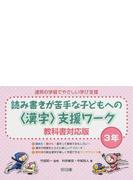 読み書きが苦手な子どもへの〈漢字〉支援ワーク 通常の学級でやさしい学び支援 教科書対応版 3年