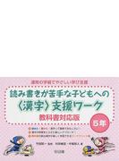 読み書きが苦手な子どもへの〈漢字〉支援ワーク 通常の学級でやさしい学び支援 教科書対応版 5年
